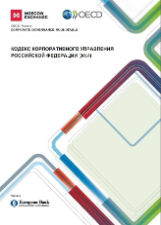 Russian Code of Corporate Governance 2014 Cover Russian