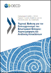 Greek reports cover