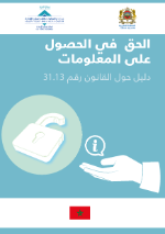 Right to Access Information in Morocco - Cover AR